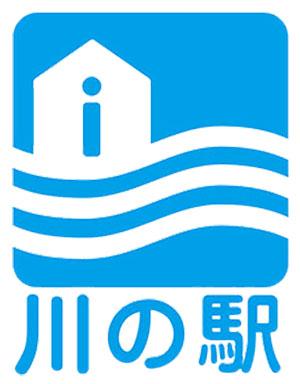 川の駅ロゴ